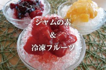 かき氷アイキャッチ