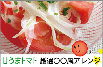 s_トマトアイキャッチ