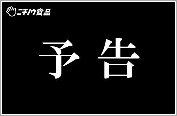 yokoku_350-230