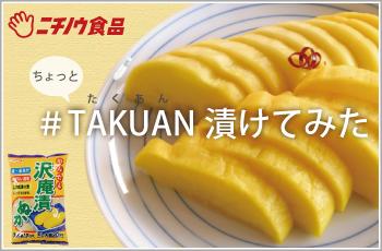 takuan_350-230
