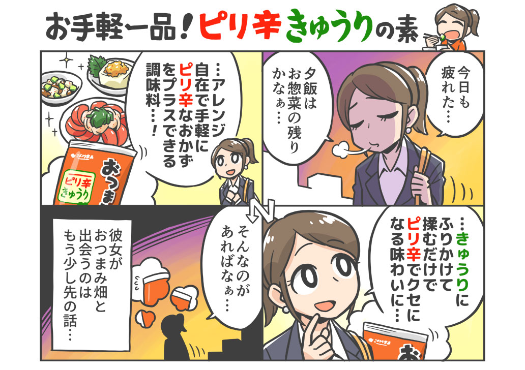 manga-pk02