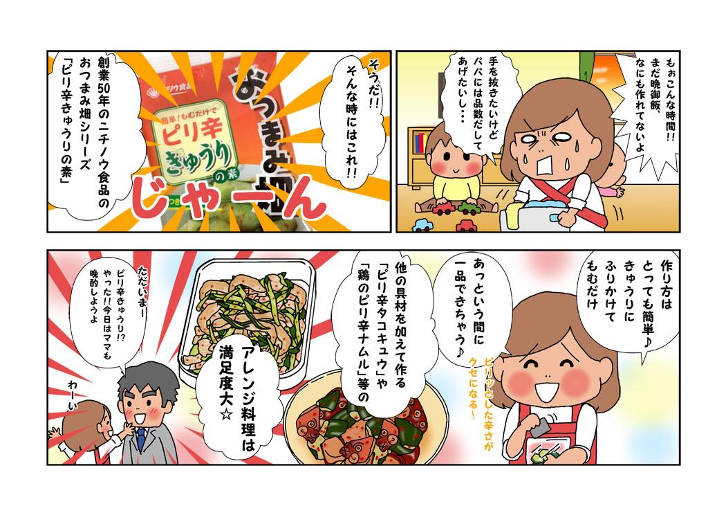 manga-pk03