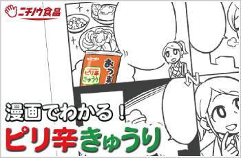 manga-pk350