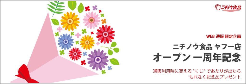 ヤフー店 オープン一周年