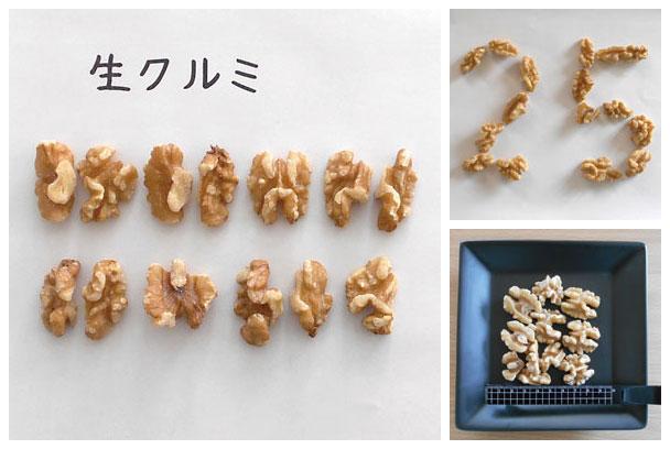 walnut25