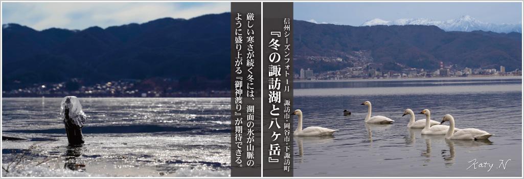 1月 冬の諏訪湖と八ヶ岳