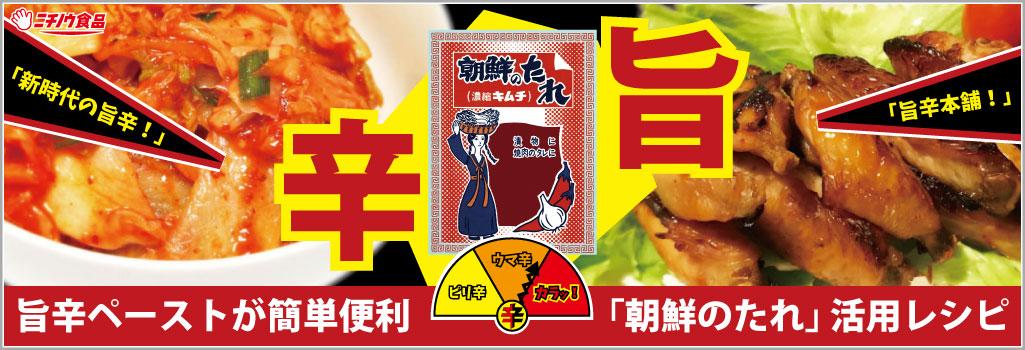 朝鮮のたれ 活用レシピ
