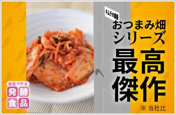 hakko-kimchi350