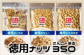 Tnuts_350-230